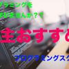 『おすすめ』主がおすすめするのプログラミングスクールとは・・・。『オンライン』