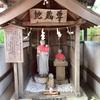 今なお信心を集める 氷川神社の子育て地蔵さま(相模原市)