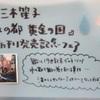 【新刊情報 2】『水の都 黄金の国』三木笙子(講談社): ジュンク堂 新潟店/Junku.COM 新潟店さん