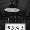 ちょっと旅に(5)~門司港駅のたたずまいにほれました