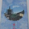 京都生八つ橋 おたべ