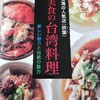 台湾の人気高級店『欣葉』のレシピ本買った!