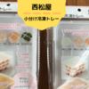 西松屋の離乳食保存容器「小分け冷凍トレー」口コミ|食洗器対応でラクラク!これは買い!
