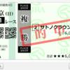 明治安田J1第31節 C大阪×大宮をDAZNで見たのと、天皇賞秋で4000円儲けた。