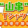FINAL FANTASY XI Tシャツ <ミスラ風山の幸串焼>  2020年2月29日発売!