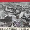 横浜西区 新旧東海道の温故知新のみち[北側ぐるっとコース]1