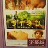映画「ライオン~25年目のただいま~」