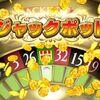 【DQ11】カジノ必勝法 - ジャックポットは1点賭けでも全賭けでもすぐ出る【ドラクエ11 攻略 コツ】