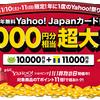 (11/11終了)年会費無料のクレジットカード発行で計21,000円分のポイントを貰えるキャンペーン!