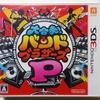 ニンテンドー3DS専用ソフト『大合奏!バンドブラザーズP』 (2013年11月14日(木)発売)
