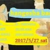 2017.05.27(土)「hangesha bar」於 元町 汎芽舎