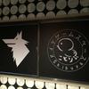 人狼ルーム@Shibuyaの極上人狼に参加してみて、改めて人狼の楽しさを知りました。