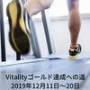 【住友生命Vitality生活】ゴールドステータス達成への道(2019年12月11日~20日)