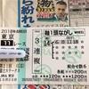 2018 富士ステークス 感想戦