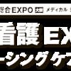医療・介護EXPO 大阪に行く予定です♪