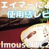 【デバイス紹介】競技エイマーが『Finalmouse UL2』を徹底的にレビューする。