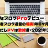 【はてなブログProデビュー】初心者ブログ運営の現実1年8ヶ月経過|ただしPVは激減編(2021年3月号)