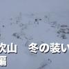 伊吹山 冬の装い 後編