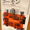12月第4週・1月第1週から公開(大阪市内)の映画で気になるのは