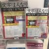 【商品開発】画期的な履歴書