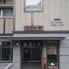 🖍️黒岳の湯@上川郡🖍️【北海道慰安旅行🐸】
