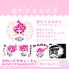 【展示会絵チョイ見せ】新作!!ピンクでキュートなラインスタンプ公開!
