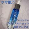 【夏におすすめ】ダーマトリー プロヒアルショット水光アンプル