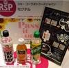 【RSP71】モクテル(コカ・コーラボトラーズジャパン)