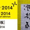 『ヨコハマトリエンナーレ2014』横浜美術館