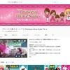 プリンセス姫スイートTVが何かおかしい3