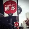 くまモングッズの宝庫だった!熊本駅の土産屋【熊本銘品蔵】 #九州ふっこう割