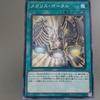 メガリス デッキ【輝神鳥ヴェーヌ】
