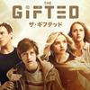 ザ・ギフテッド(The Gifted) X-MENドラマ11~12話ネタバレ解説