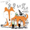 単行本『大きい犬』発売します!