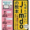 ここ1年くらいのJimdoのマニュアル本【2018年1月】