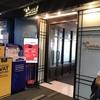 プライオリティパスで入れるドンムアン空港のラウンジ CORAL を御紹介