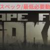 【Escape fron TARKOV】PC版 推奨スペック/必要動作環境解説【タルコフ】