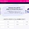 楽天モバイル、「Rakuten UN-LIMIT」対応状況確認ページでiPhoneの対応状況を公開