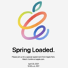 Appleの春イベントは本日深夜。注目ポイントは新製品のほかに新サービス?