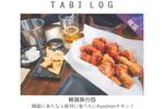 韓国旅行記⑮韓国に来たなら絶対に食べたいKyochonチキン!メニュー・東大門店行き方