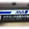 あっくん,宮城に行く! その1:航空券手配~初日(飛行機デビュー)