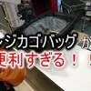 【感謝!】レジカゴバッグが保冷も出来て便利すぎる!でも迷惑にならないように気をつけよう!