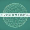 YOKOITO INC.のWebサイトリニューアルを手伝いました