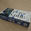 Peter Cube(ピーターキューブ)を買ってみた