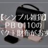 【シンプル雑貨】PB 0110のコンパクト財布がおすすめ