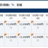 【PP単価6.80】羽田ー石垣島で片道12490円(1836PP)_2018年5月