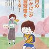 小学1年生男の子と母親_入学イラスト