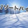 【リゾートバイトおすすめ】春休み・夏休み・冬休みにはリゾバで稼げ!おすすめの場所は?