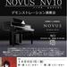 【イベント】10月9日(月祝)カワイ楽器90周年記念モデル「NOVUS NV‐10」デモ演奏会開催致しました!