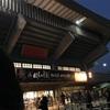 【日記】ライブ&武道館バージンを心屋で♡